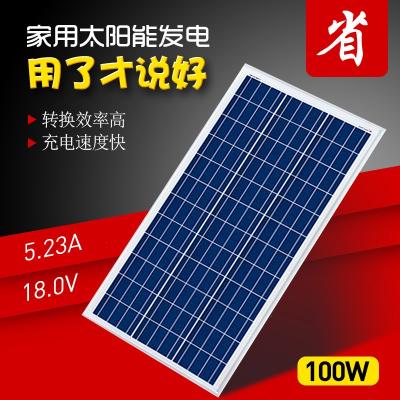 閃電客太陽能電池板12v光伏發電板系統家用全套_5v車載充電板手機充電器 100w【尺寸:120*54*3.0cm】
