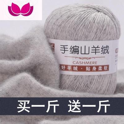 七斓山羊绒线中粗毛线手编机织羊毛线羊绒线羊绒细线
