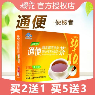 櫻花五行茶潤腸通便便秘神器腸清茶正品排宿便清理腸道清腸潤通茶
