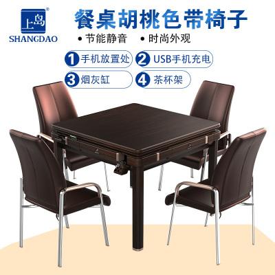 上島(SHANGDAO) 全自動麻將機 餐桌麻將機 休閑時尚款 USB手機充電