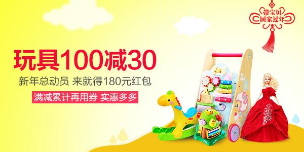 玩具100减30  新年总动员 来就得180元红包  满减累计再用券 实惠多多