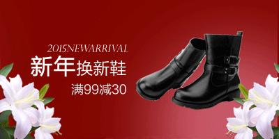 迎新年 换新鞋