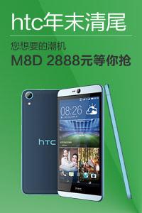 HTC年末清尾