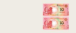 鸡年生肖纪念钞