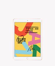 iPad 第7代新品