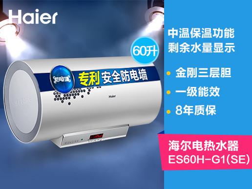 海尔电热水器es60h-g1(se) 中温保温 分层加热