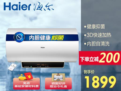 海尔电热水器ec6005-t+免基础材料费