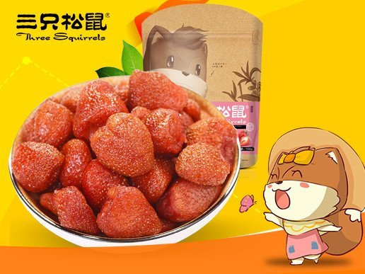 【三只松鼠_草莓干】休闲食品零食蜜饯果干水果干草莓