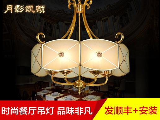 月影凯顿全铜吊灯餐厅吊灯 现代 简约 美式餐厅灯欧式