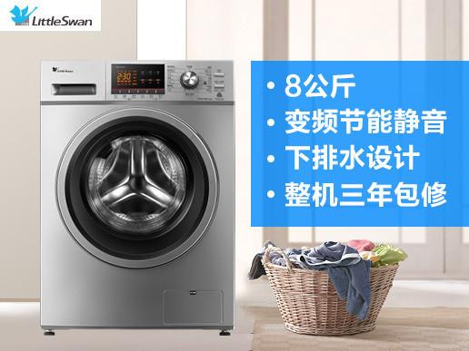 小天鹅8公斤变频滚筒洗衣机