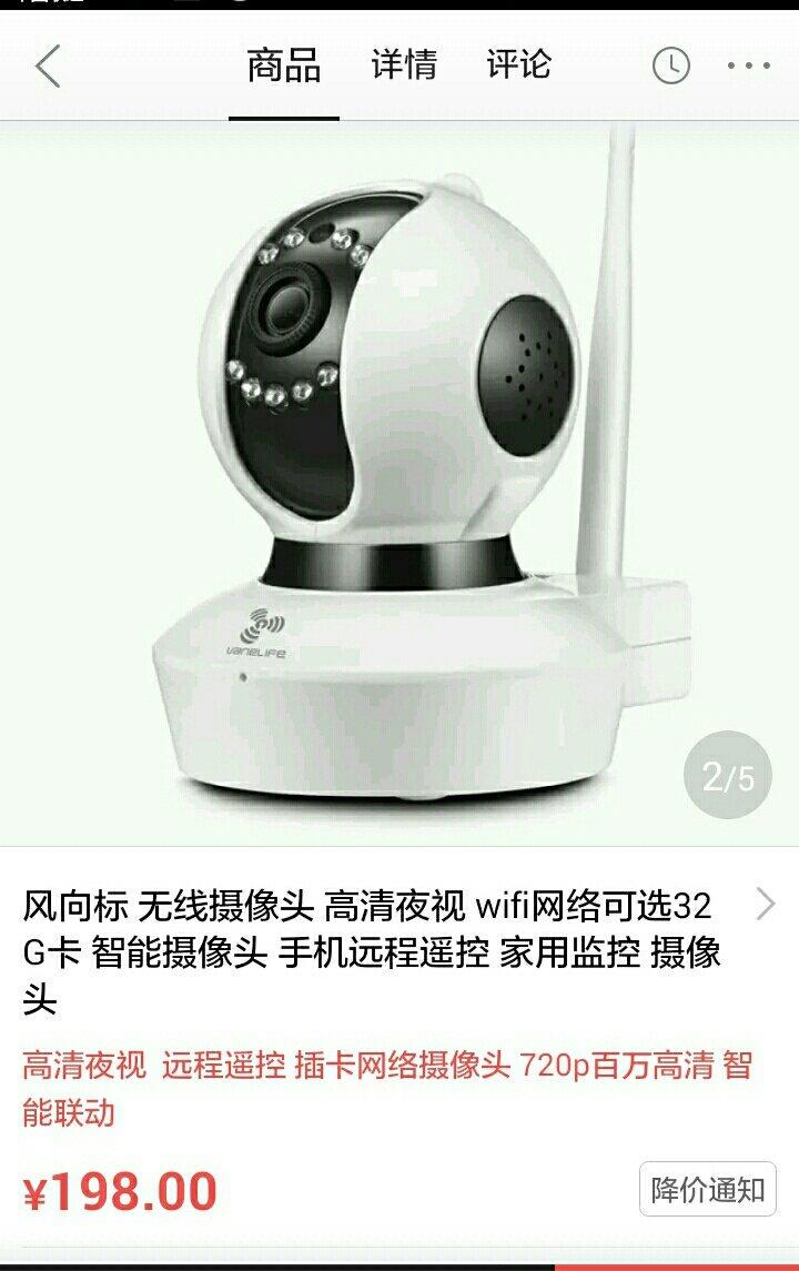 二手监控摄像头360交易