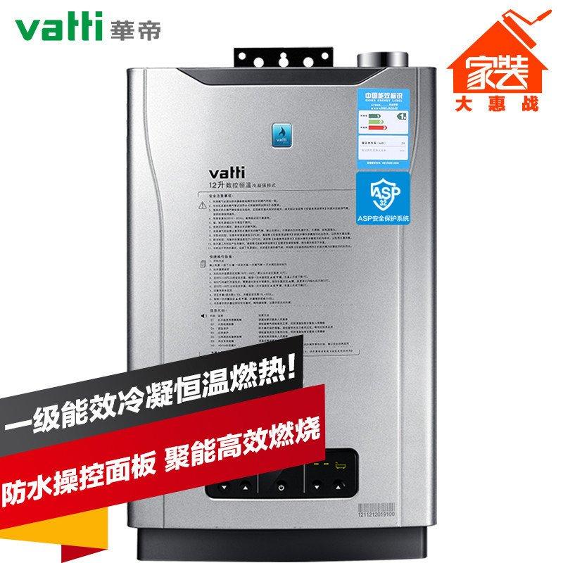 二手华帝 jsq21-i12016-12冷凝燃气热水器