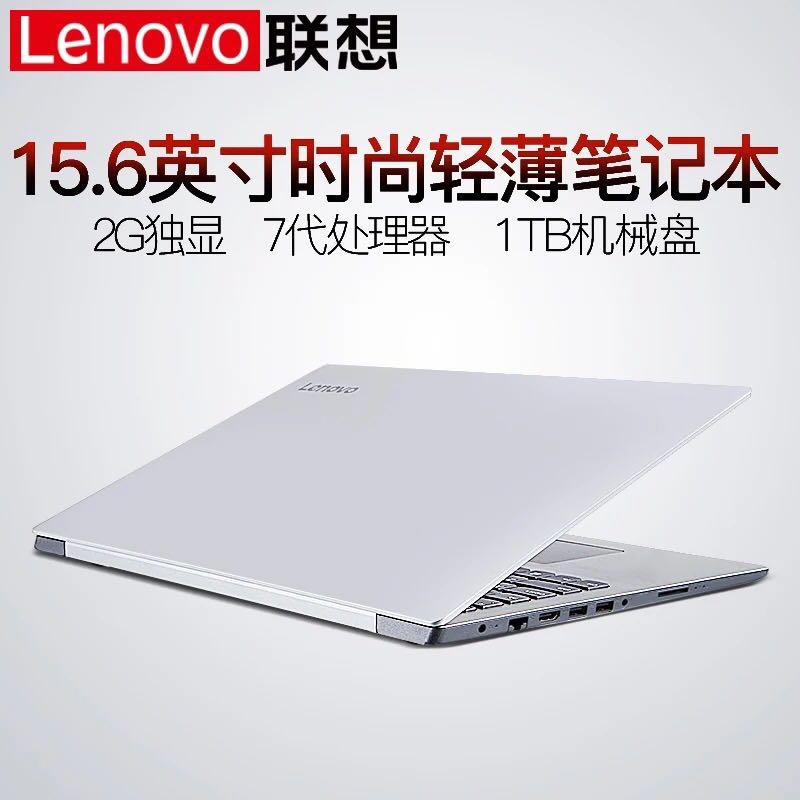 联想轻薄笔记本电脑