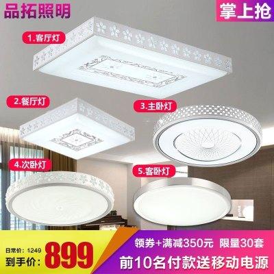 预售: Grevol 品拓 LED吸顶灯 三室两厅套餐 598元包邮(需定金49元)