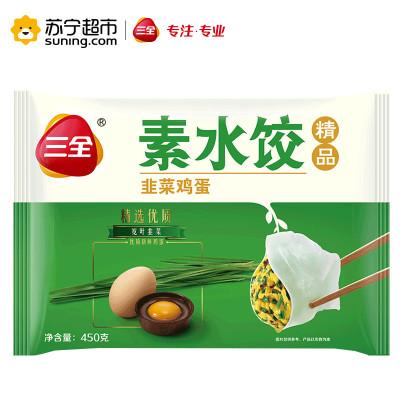 三全 速冻素水饺韭菜鸡蛋口味 450g
