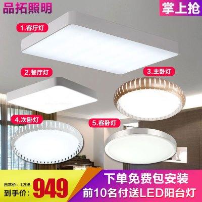 Grevol 品拓 LED吸顶灯 三室两厅灯具套装