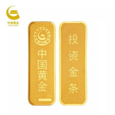 中国黄金 au9999 足金金条 20g