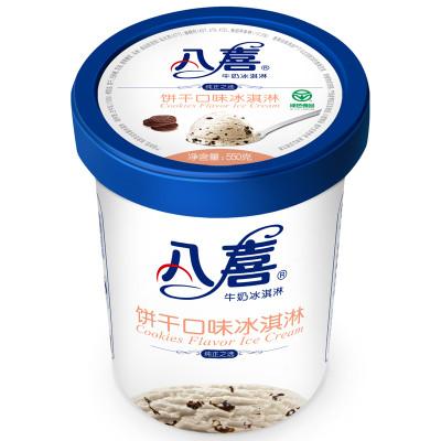 49.8元  八喜 冰淇淋饼干口味 550g*2桶