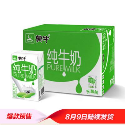 蒙牛 纯牛奶 PURE MILK 250ml*16包 *4件 108.08元包邮(双重优惠)