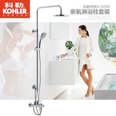KOHLER 科勒 珂悦 76536T-4-CP 三出水淋浴柱