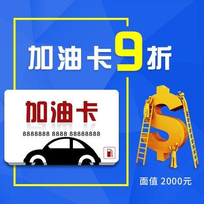 限地区:中经汇通新乐驾包9折加油储值卡 2000元面值