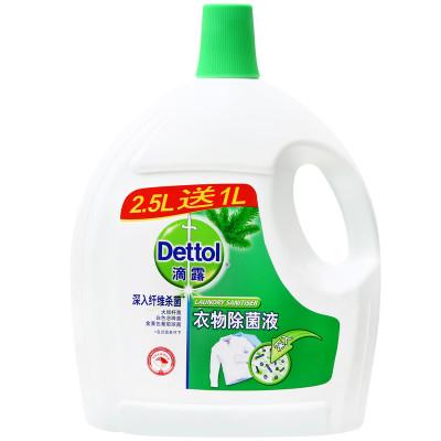 Dettol 滴露 衣物除菌液 (2.5L送1L ) *6件