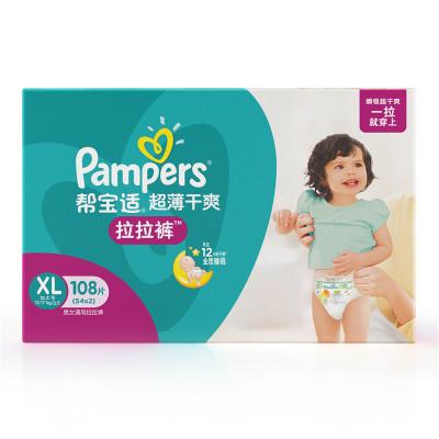 Pampers 帮宝适 超薄干爽拉拉裤 XL108片 *3件
