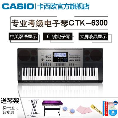 【官方旗舰店】CASIO卡西欧电子琴 CTK-6300 61钢琴键 考级娱乐 CTK6300