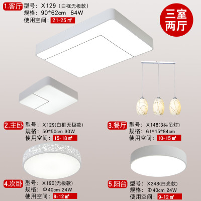 Grevol 品拓 LED吸顶灯 三室两厅套餐  *2件