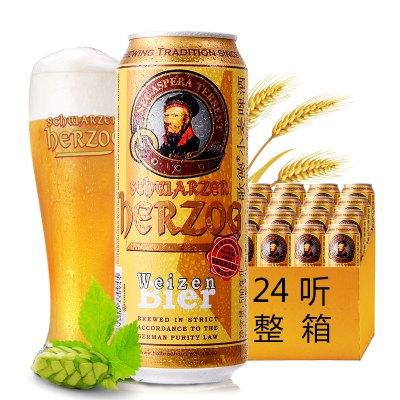 德国进口 schwarzer herzog 歌德 小麦啤酒 500ml*24听/箱
