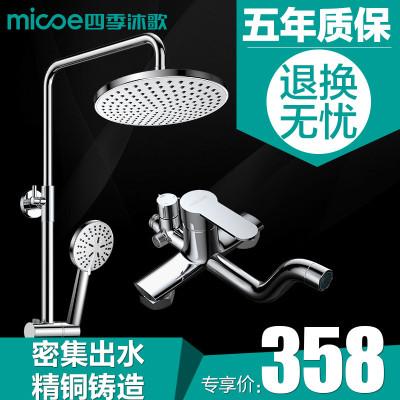 Micoe 四季沐歌 M-A0011-1D 淋浴花洒套装 299元包邮