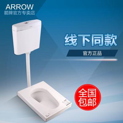 ARROW 箭牌厕所蹲坑含塑料水箱 可选存水弯ALD507
