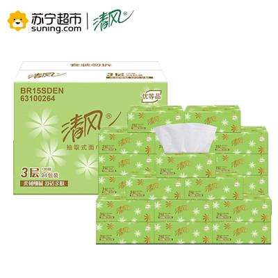 清风 淡绿花系列 抽纸 3层130抽*24包 *4件