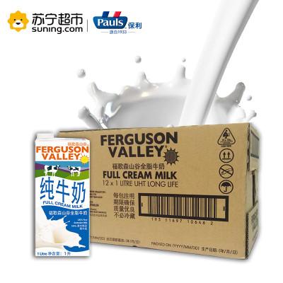 澳洲原装进口 福歌森山谷(FergusonValley) 全脂纯牛奶1L*12盒/箱