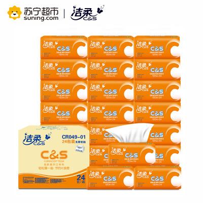 C&S 洁柔 活力阳光橙 3层120抽24包 200*123mm *4件