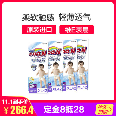 预售: GOO.N 大王 婴儿纸尿裤 XL42片 4件装 279.6元包邮包税(需定金12元,合69.9元/件)