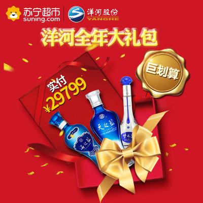 super会员: YangHe 洋河 蓝色经典 梦之蓝M1 52度 礼盒装白酒 500ml*2瓶 499元包邮(双重优惠)
