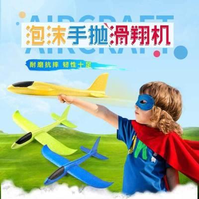 汇奇宝 手掷泡沫飞机模型 35*33CM蜂鸟号 颜色随机 6.8元包邮(需用券)