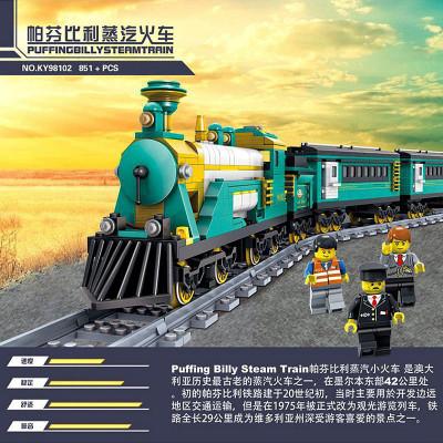 KAZI 开智 98102 帕芬比利蒸汽火车