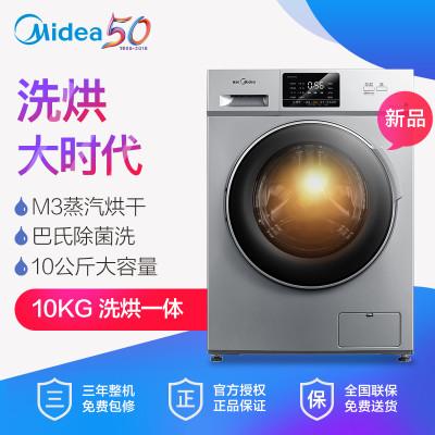 6日0点!Midea 美的 MD100VT13DS5 洗烘一体机10公斤 2799元包邮(付49元定)
