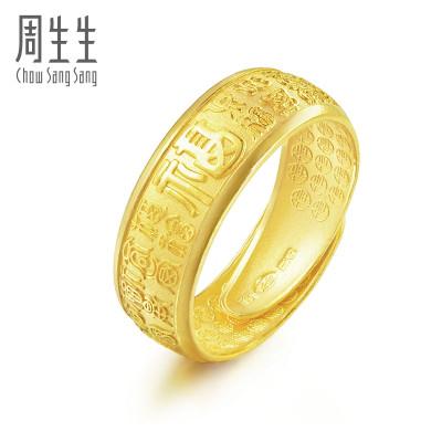 CHOW SANG SANG 周生生 多福字戒指 68259R 11g