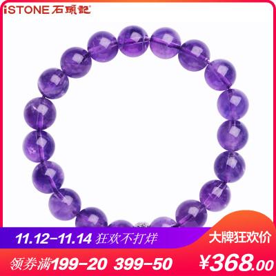 石头记 天然紫水晶手链 8mm 单圈 278元包邮(需用券)