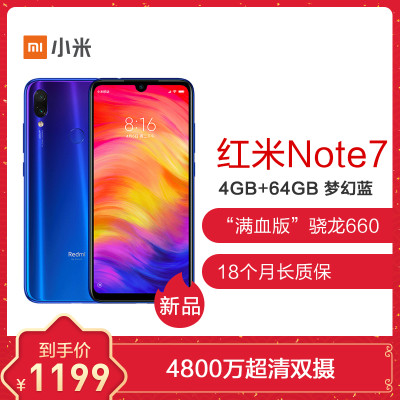 618预售!MI 小米 Play 智能手机 梦幻蓝 4GB+64GB 无卡版