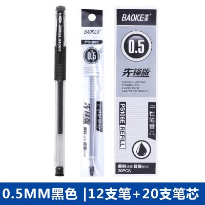 BAOKE 宝克 880 中性笔 0.5mm 黑色 12支+笔芯20支 *2件 14.85元包邮(合7.43元/件)