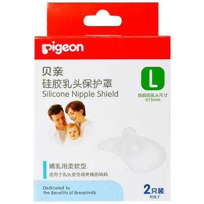 贝亲硅胶乳头保护罩(L)QA25