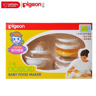贝亲(PIGEON)食物研磨器DA07 食品研磨器 研磨碗