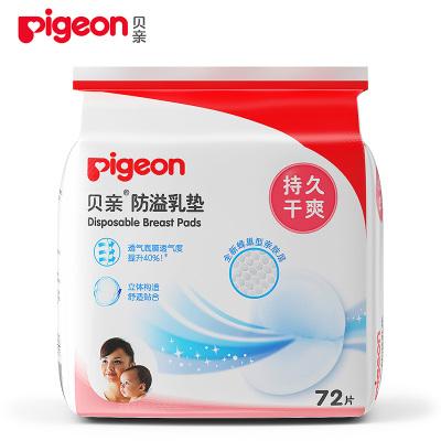 贝亲(PIGEON)一次性防溢乳垫72片装(塑料袋装)QA22
