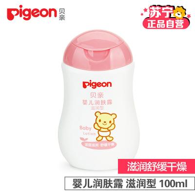 贝亲(pigeon)婴儿润肤露(滋润型)100ml IA101