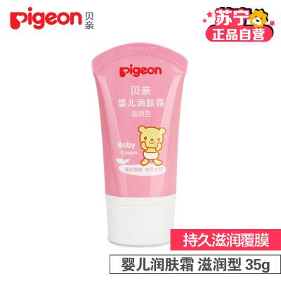 贝亲(pigeon)婴儿润肤霜(滋润型)35g IA104