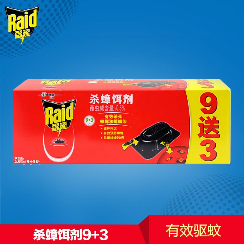 雷�Q(Raid) 杀蟑饵剂 (9+3片促销装) 新西兰进口 蟑螂药 灭蟑 杀小强 蟑螂屋 除蟑螂器